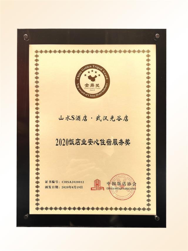"""101、金鼎奖-2020饭店业""""安心住宿服务""""奖(山水S 光谷店).jpg"""