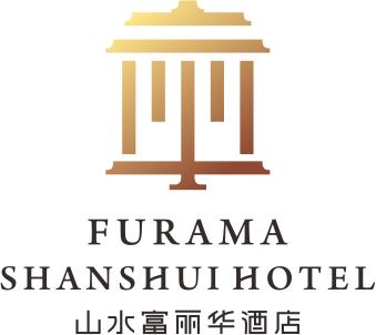 4、子品牌—山水富丽华酒店 LOGO.png