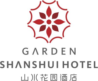 3、子品牌—山水花园酒店 LOGO.png